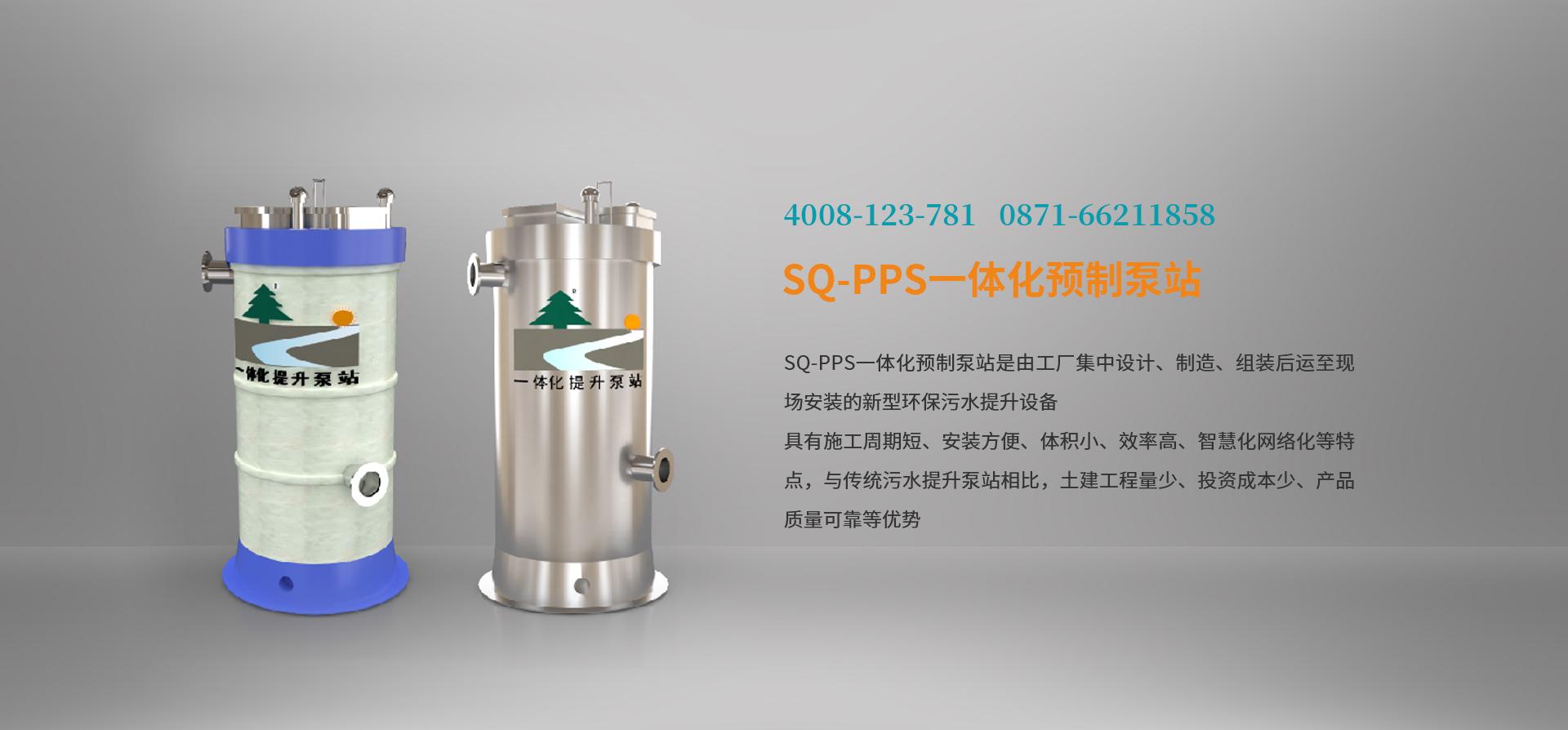 云南一体化预制泵站